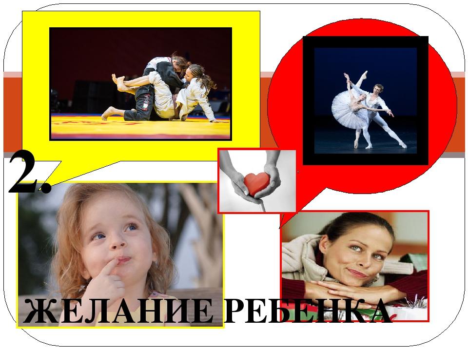 ЖЕЛАНИЕ РЕБЕНКА 2.