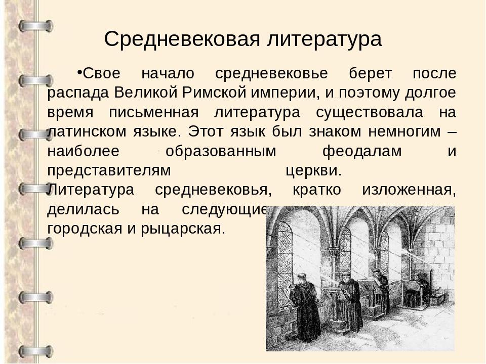 Доклад на тему по истории средневековая литература 5095