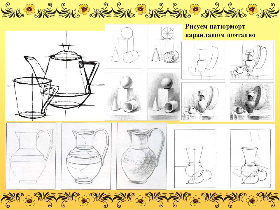 Рисунки натюрморт поэтапно карандашом для начинающих