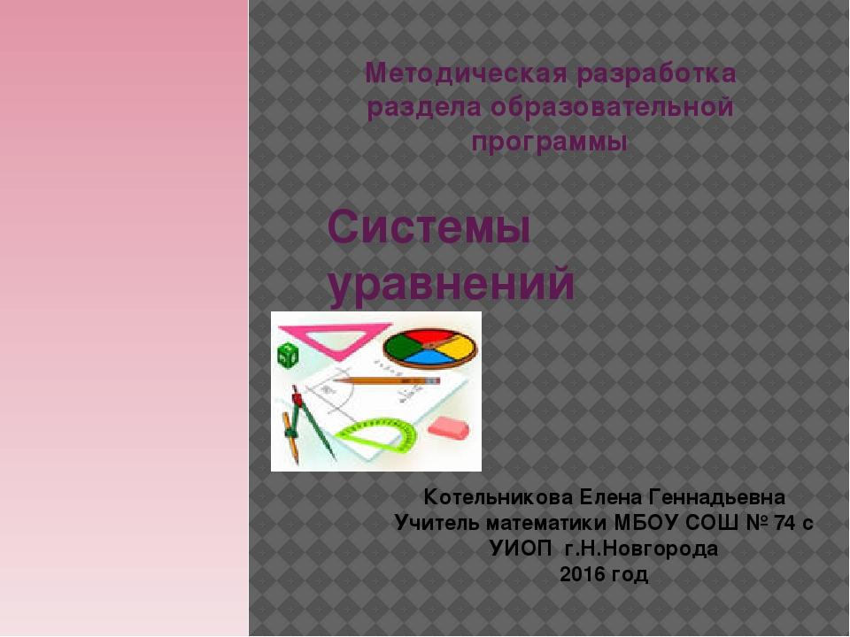 Методическая разработка раздела образовательной программы Системы уравнений К...