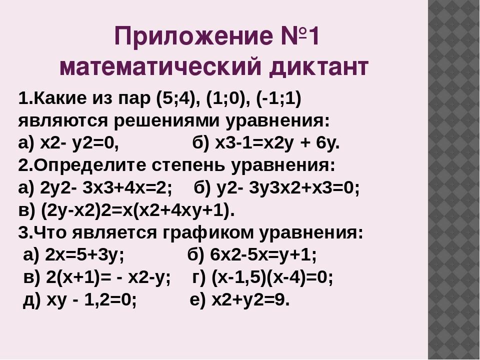 Приложение №1 математический диктант 1.Какие из пар (5;4), (1;0), (-1;1) явл...