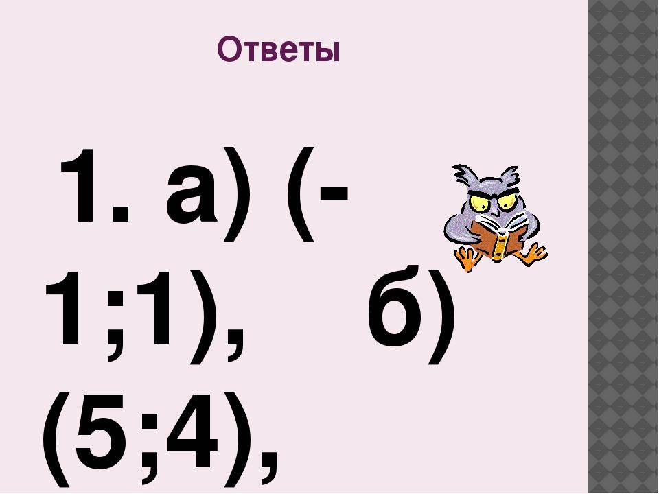 Ответы 1. а) (-1;1), б) (5;4), (1;0). 2. а) 3; б) 5; в) 4. 3. а) прямая; б) п...