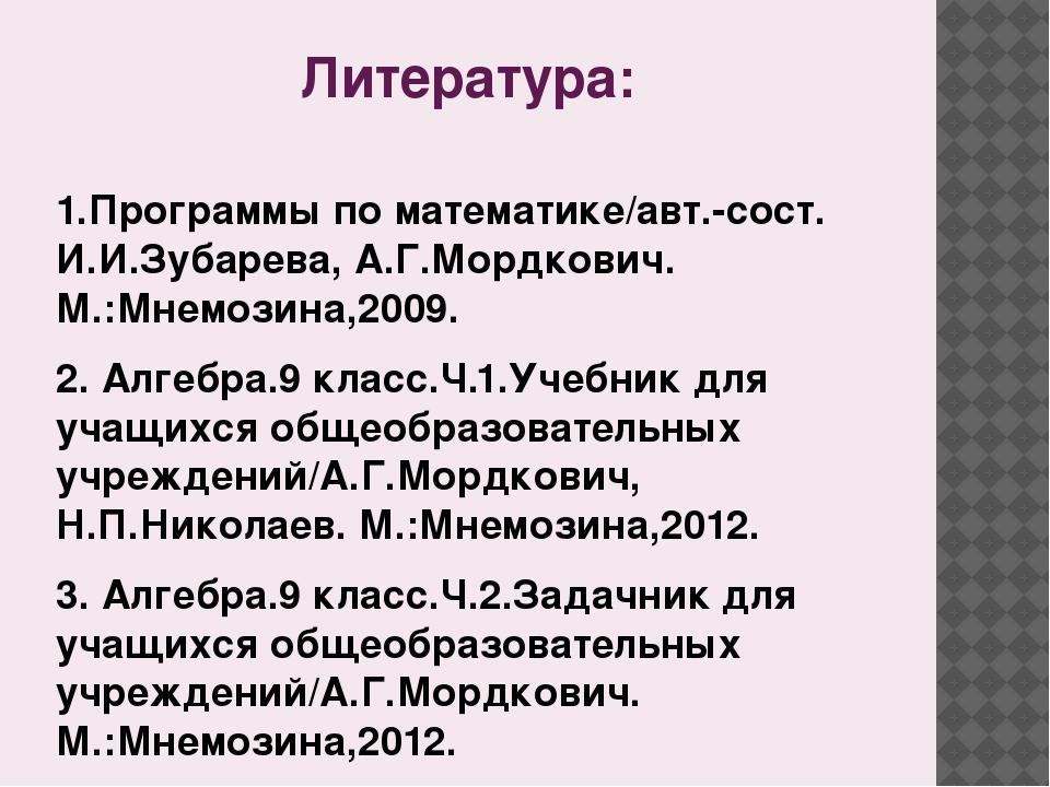 Литература: 1.Программы по математике/авт.-сост. И.И.Зубарева, А.Г.Мордкович....
