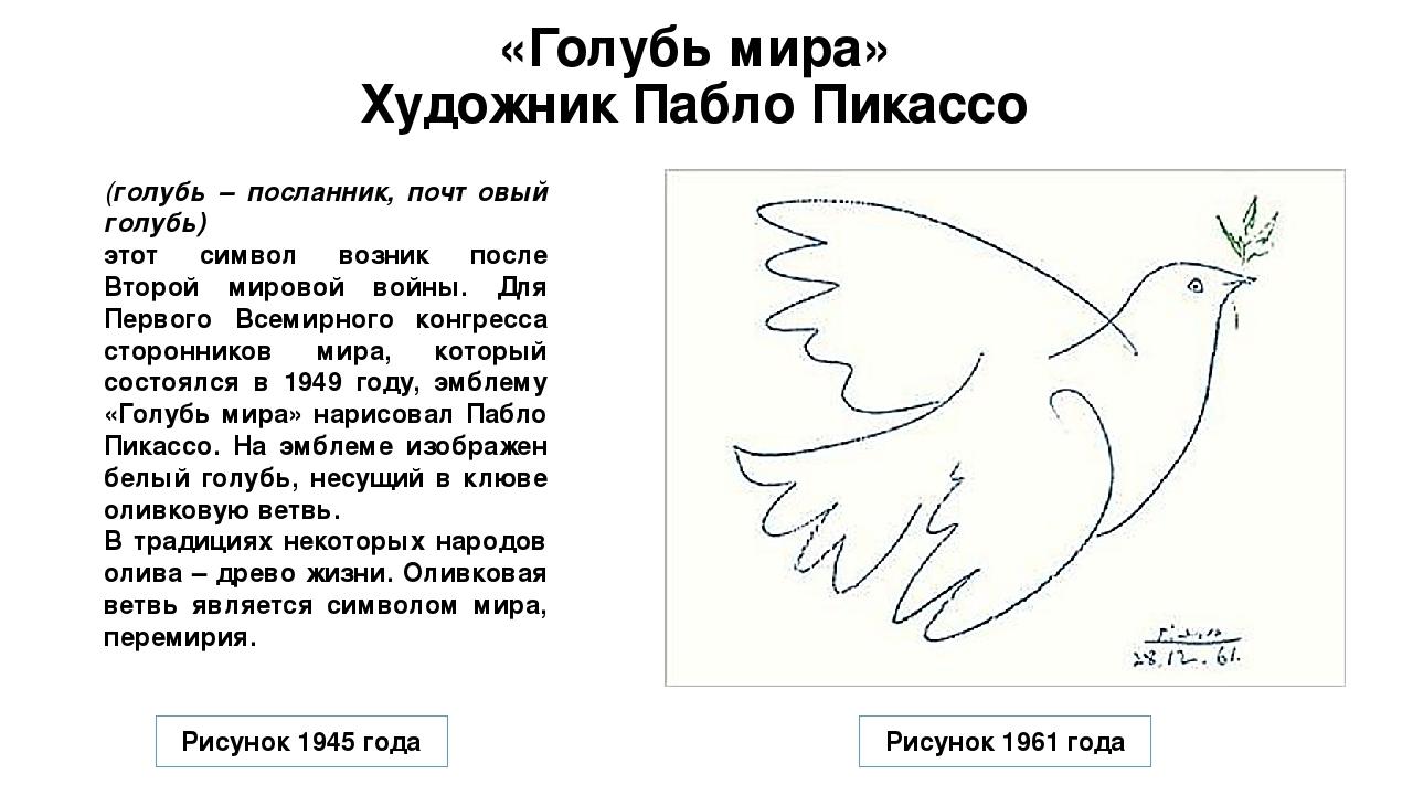 этот картинка голубь мира пабло пикассо картинка символа было