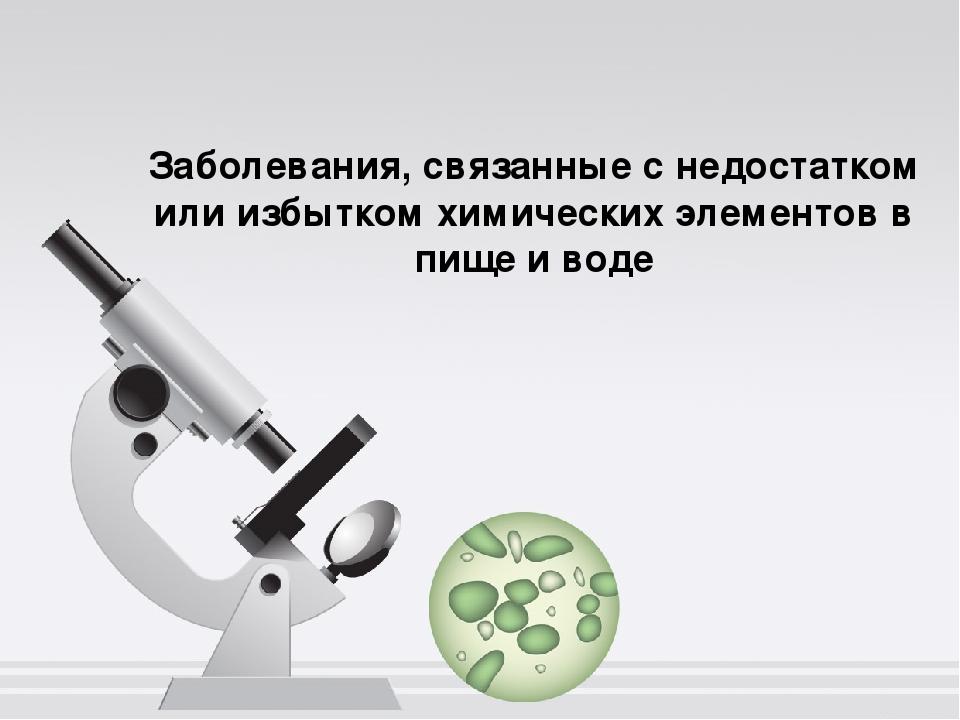 Заболевания, связанные с недостатком или избытком химических элементов в пище...