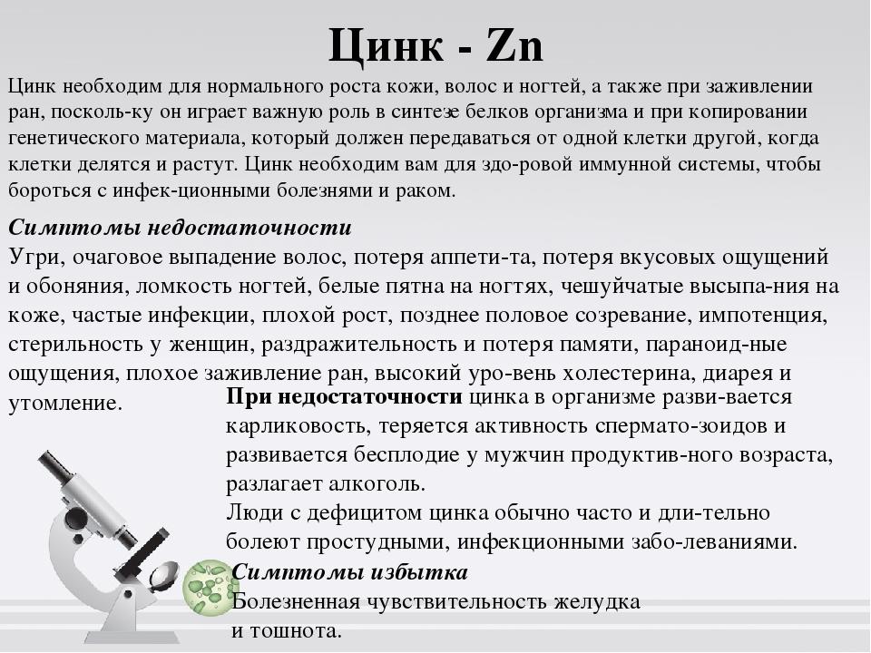 Цинк -Zn Цинк необходим для нормального роста кожи, волос и ногтей, а также...