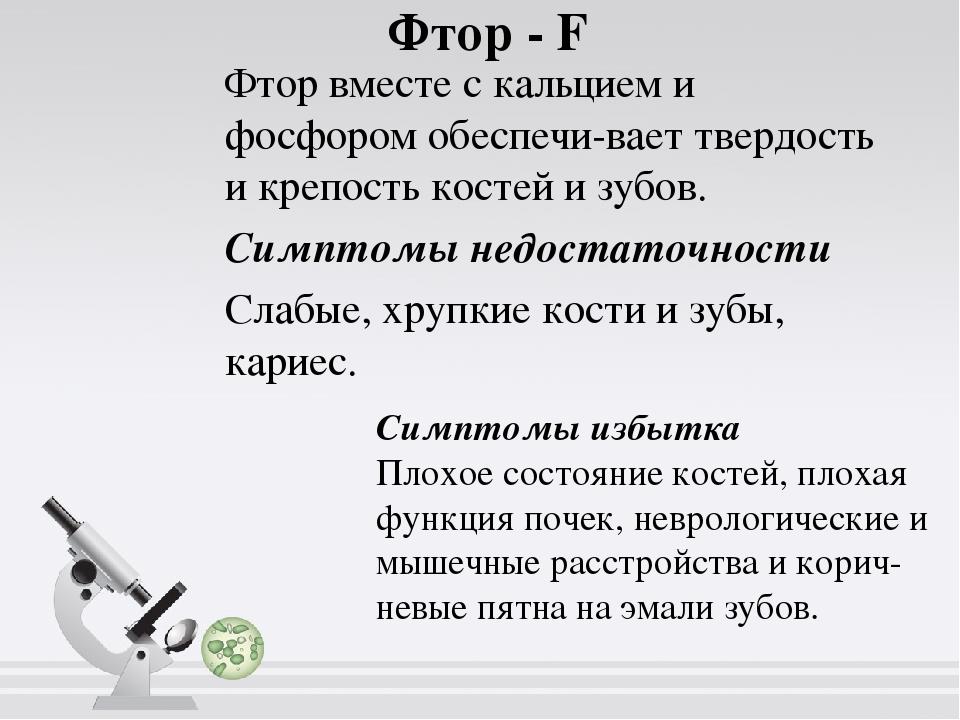 Фтор -F Фтор вместе с кальцием и фосфором обеспечивает твердость и крепость...
