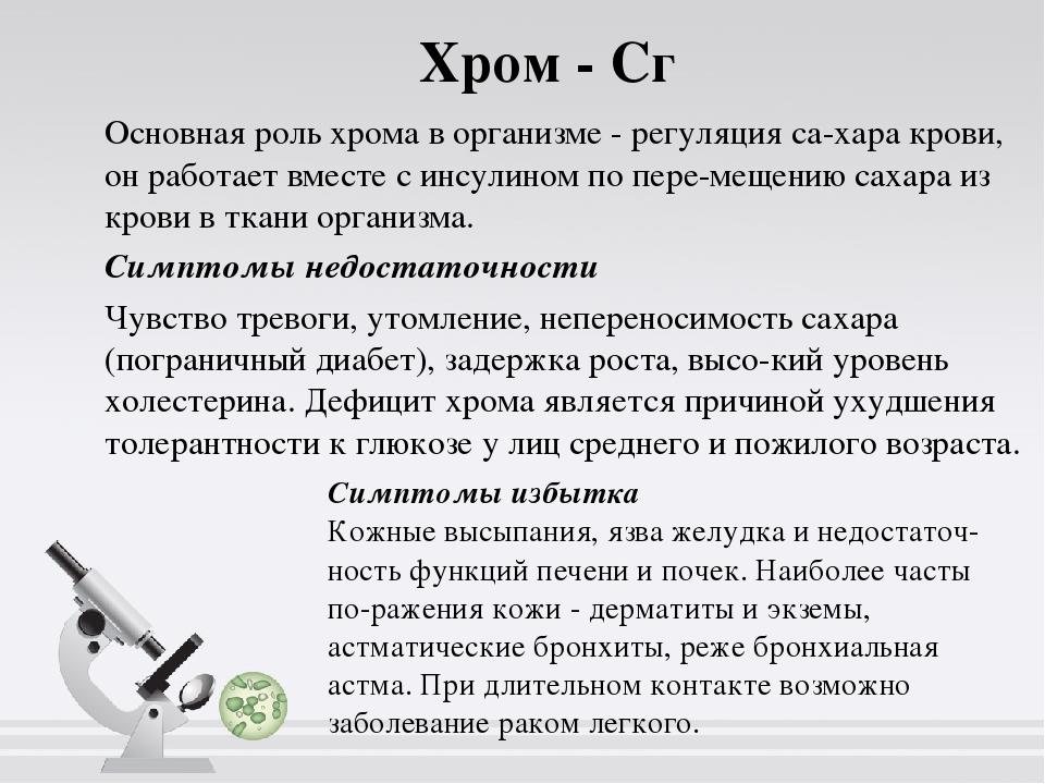 Хром - Сг Основная роль хрома в организме - регуляция сахара крови, он работ...