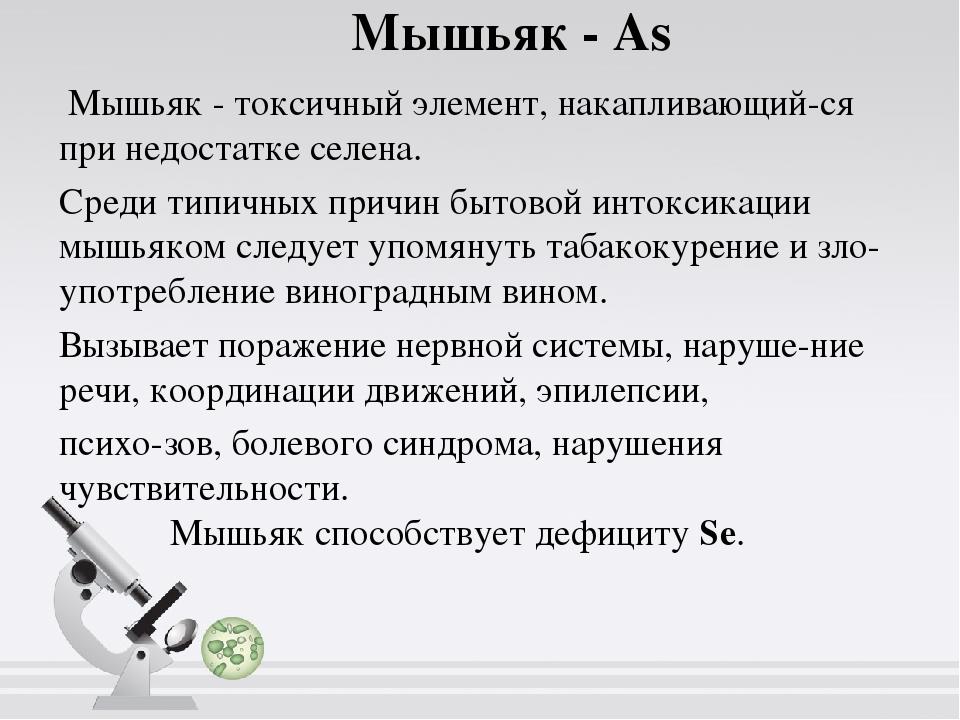 Мышьяк -As Мышьяк - токсичный элемент, накапливающийся при недостатке селе...