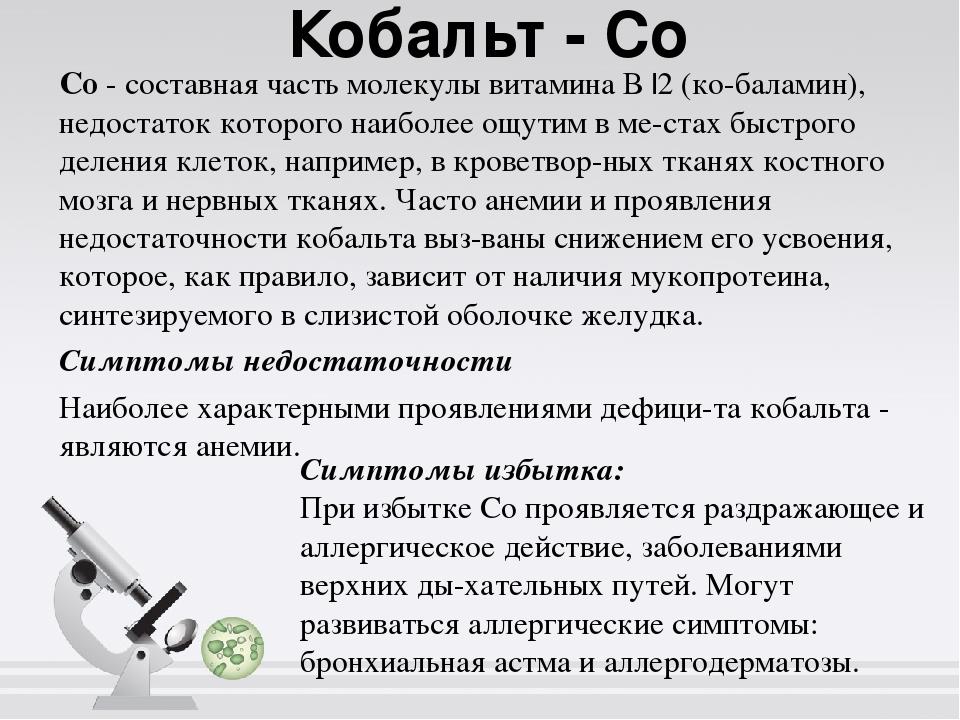 Кобальт - Со Со- составная часть молекулы витамина В  2 (ко-баламин), недост...