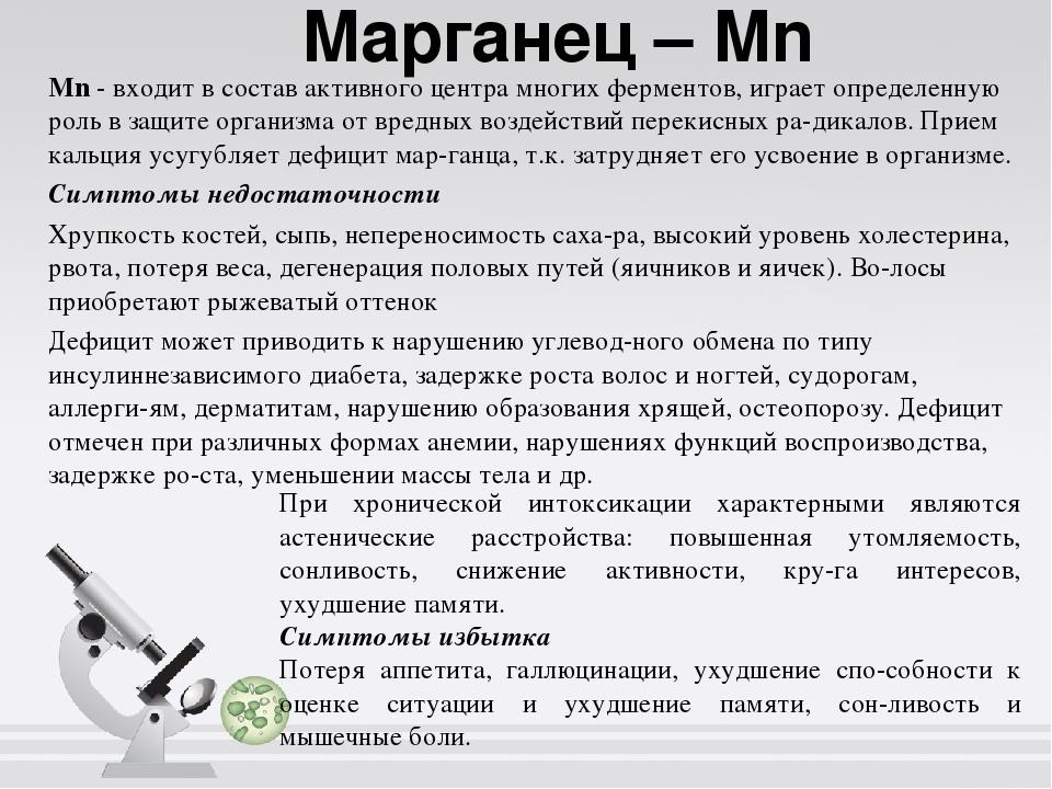 Марганец –Mn Mn- входит в состав активного центра многих ферментов, играет...