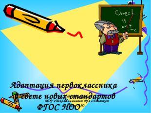 Адаптация первоклассника в свете новых стандартов ФГОС НОО 29.11.2017 г. Пед