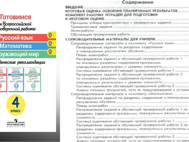 Готовимся к всероссийской проверочной работе по математике решебник
