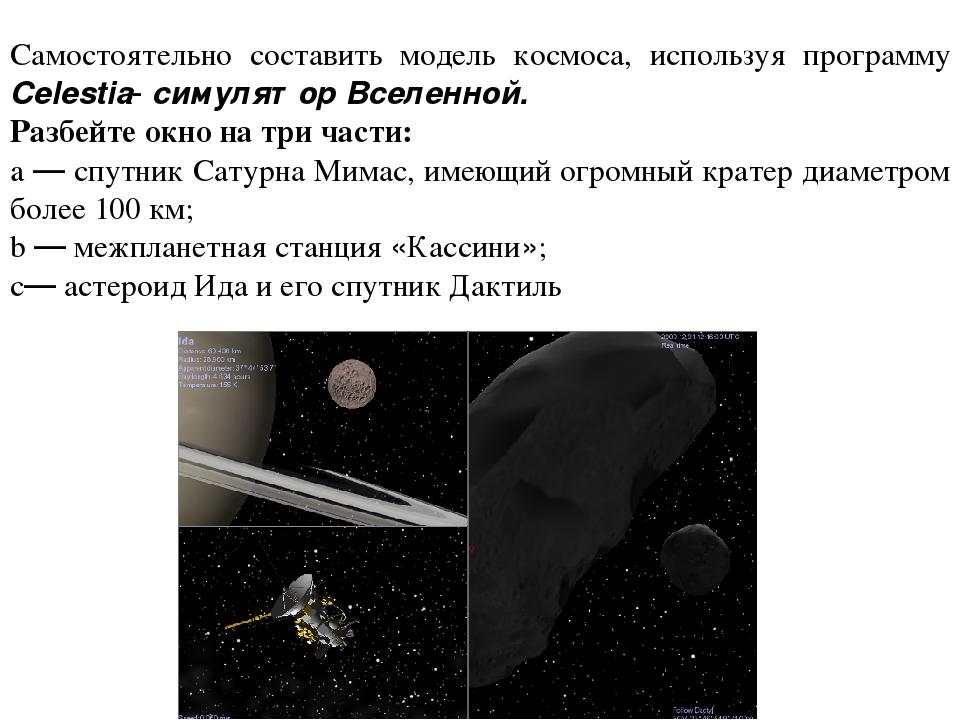 Практическая работа исследование астрономических моделей 11 класс работа в бабушкин