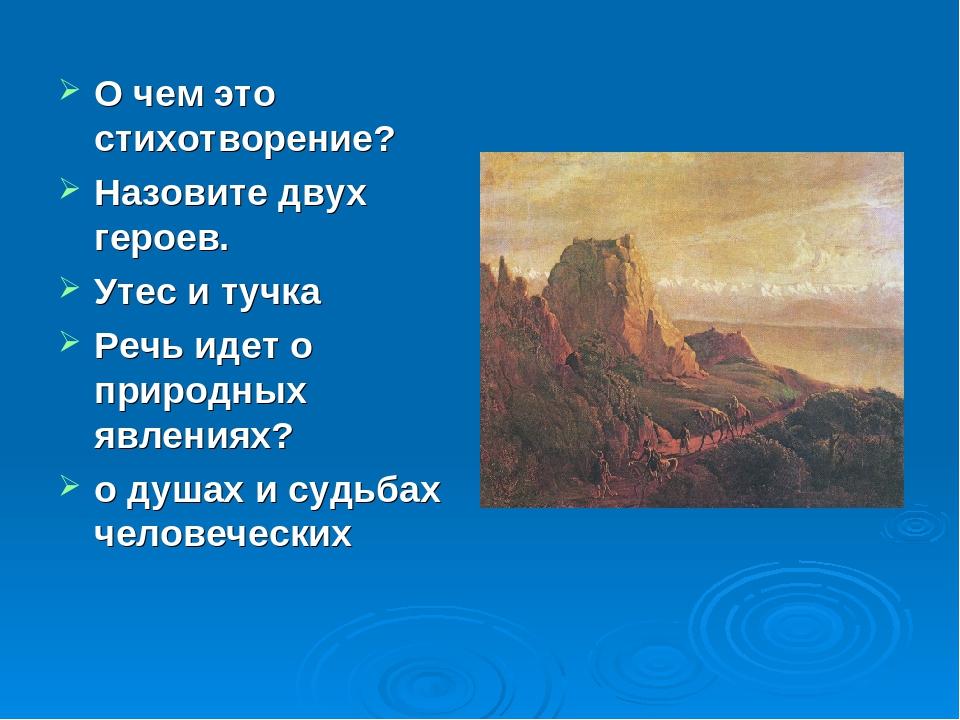 Картинки по стиху утес лермонтов