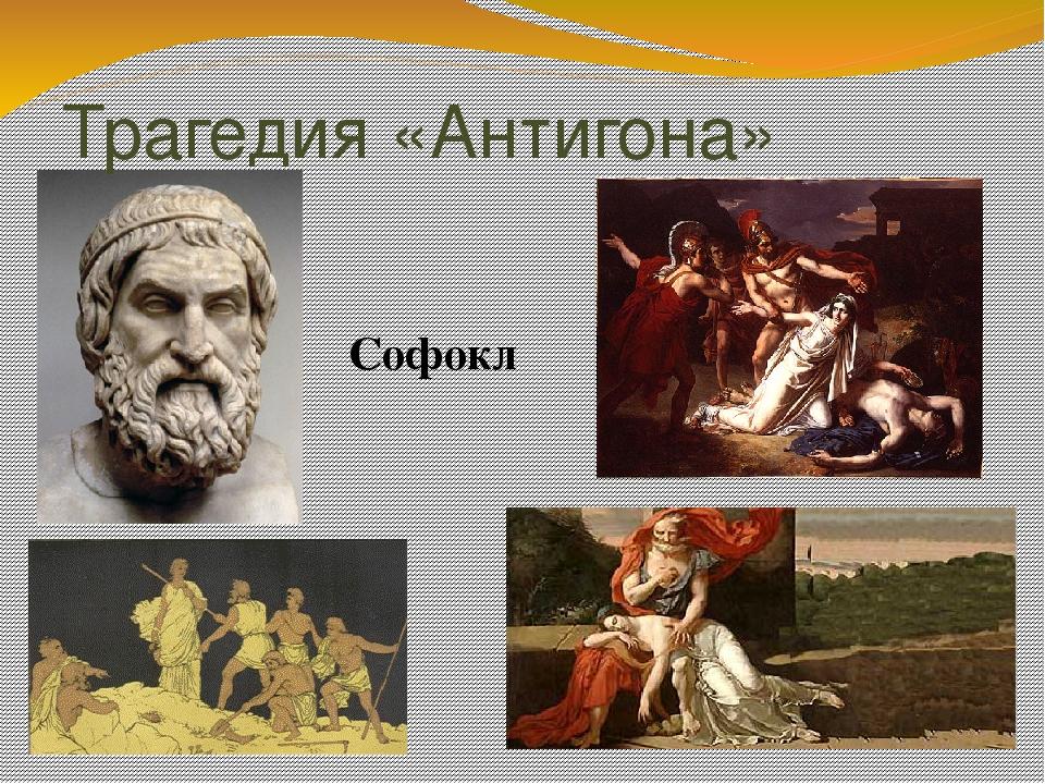 Софокл антигона картинки
