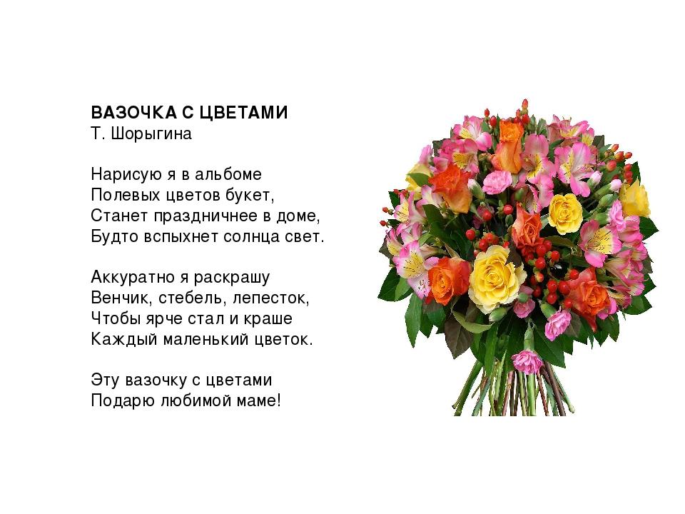 Цветы для мамы стихи детские
