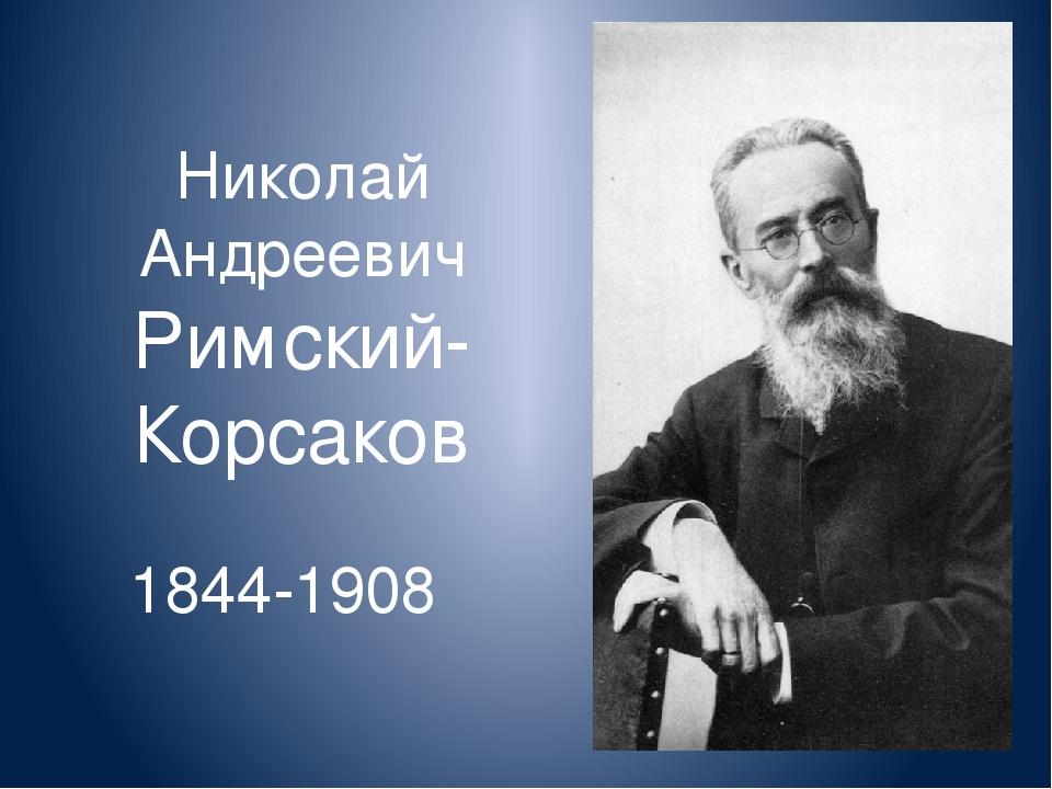 Римский корсаков композитор сказочник реферат 3116