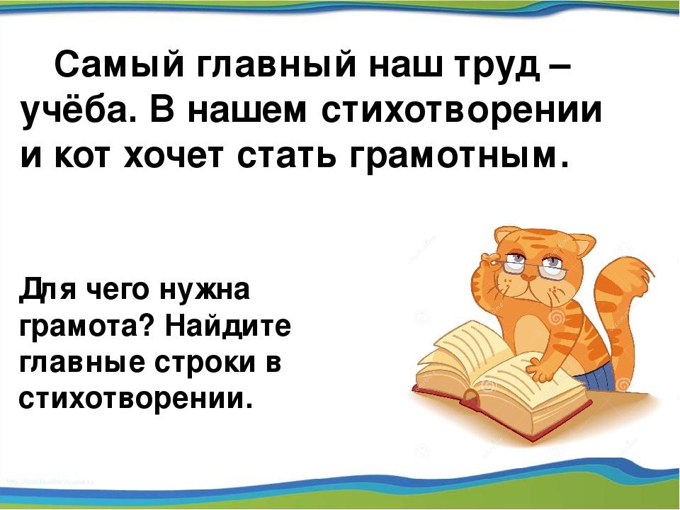 Самый главный наш труд – учёба. В нашем стихотворении и кот хочет стать грам...