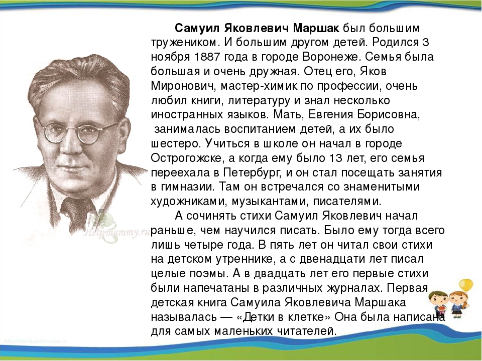 Самуил Яковлевич Маршак был большим тружеником. И большим другом детей. Роди...