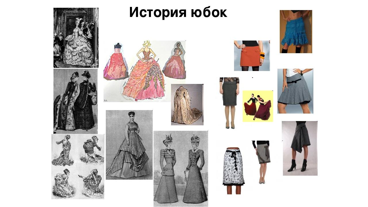 история возникновения юбки с картинками отец свернул горы