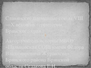 Автор учитель истории МБОУ «Пальцовская СОШ имени Фёдора Владимировича Журавл
