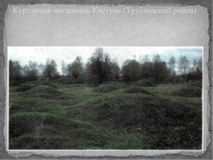 Курганный могильник Кветунь (Трубчевский район)