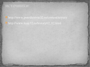 http://www.puteshestvie32.ru/content/soyuzy http://www.kray32.ru/history02_02