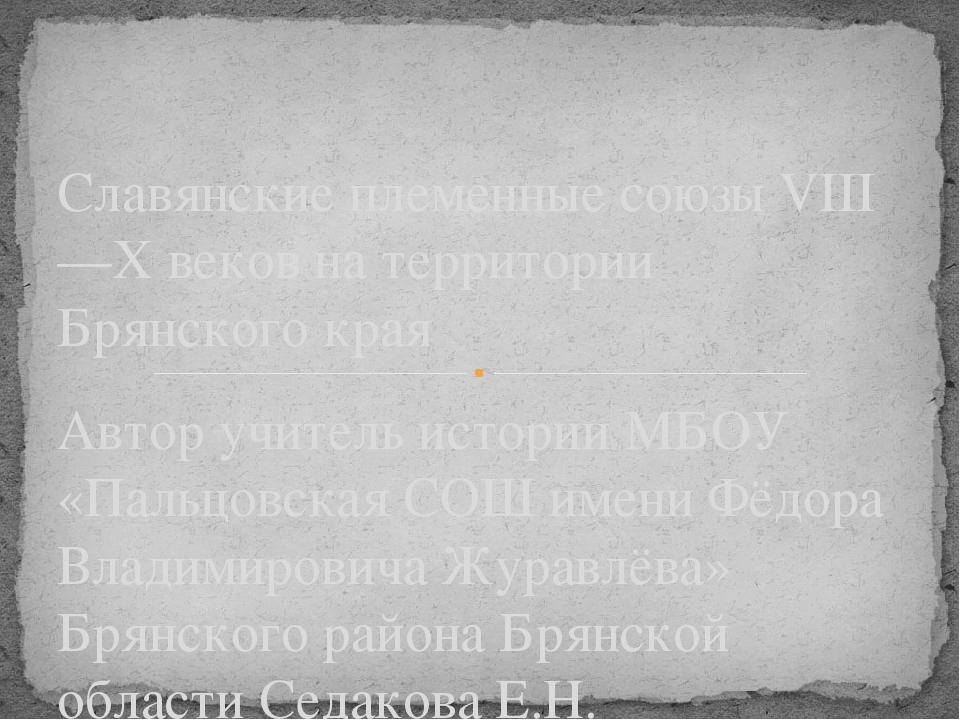 Автор учитель истории МБОУ «Пальцовская СОШ имени Фёдора Владимировича Журавл...