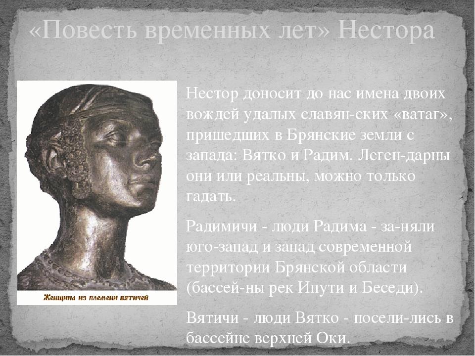 Нестор доносит до нас имена двоих вождей удалых славянских «ватаг», пришедши...