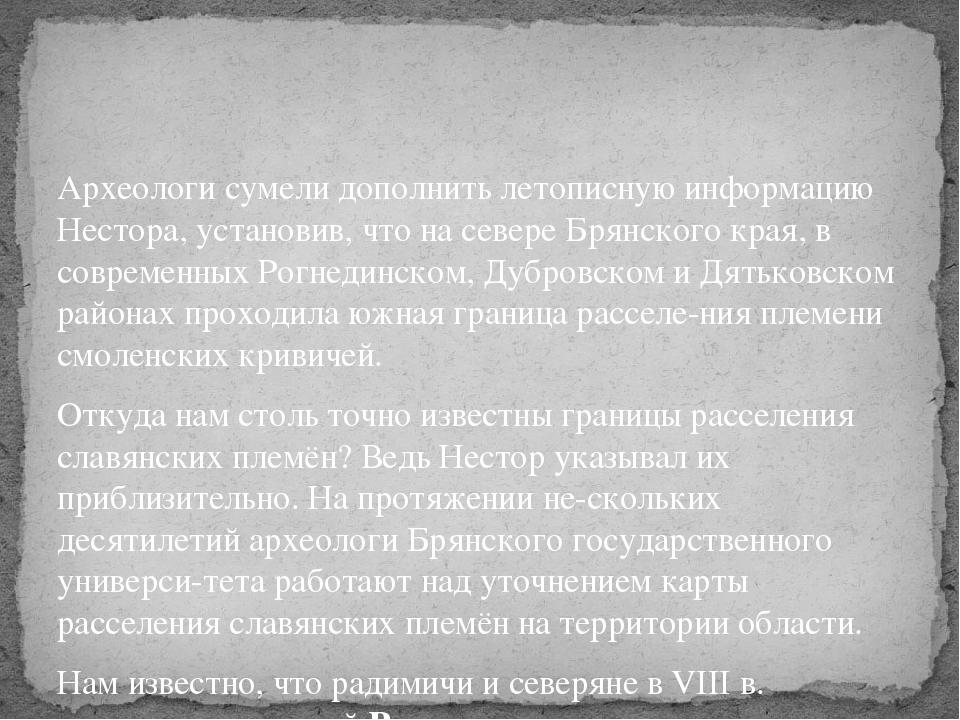 Археологи сумели дополнить летописную информацию Нестора, установив, что на с...