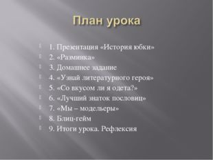 1. Презентация «История юбки» 2. «Разминка» 3. Домашнее задание 4. «Узнай лит