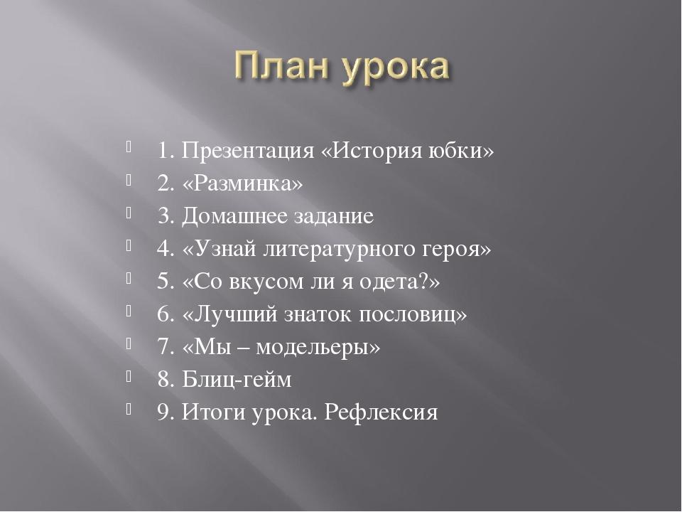 1. Презентация «История юбки» 2. «Разминка» 3. Домашнее задание 4. «Узнай лит...