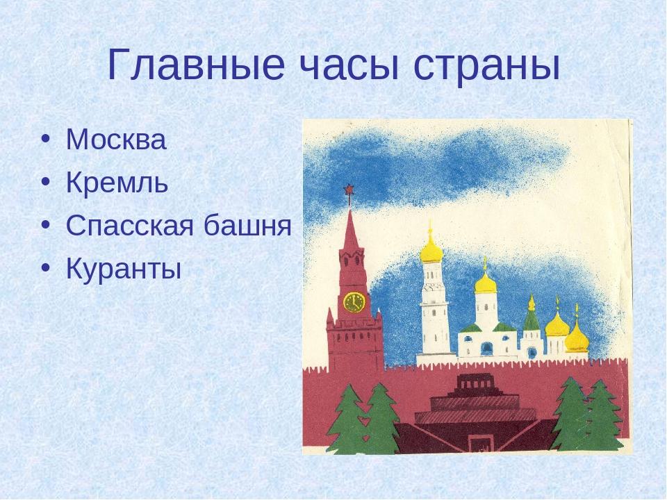 Главные часы страны Москва Кремль Спасская башня Куранты