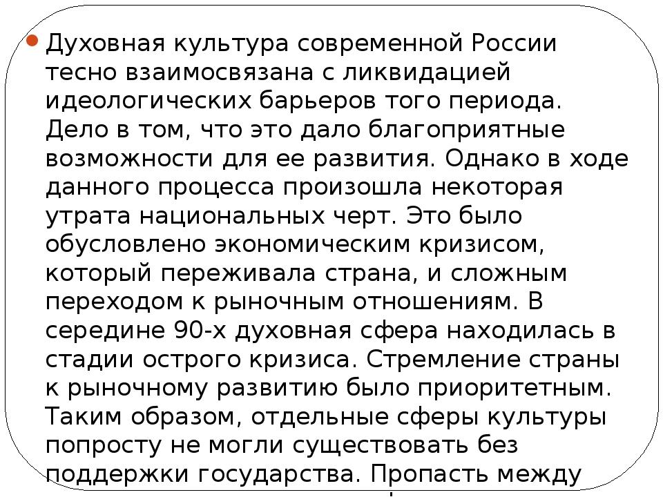 высоты духовная культура россии бисквит