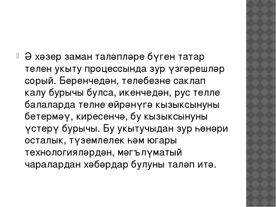 Ә хәзер заман таләпләре бүген татар телен укыту процессында зур үзгәрешләр с...