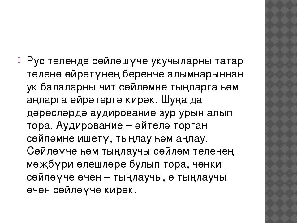 Рус телендә сөйләшүче укучыларны татар теленә өйрәтүнең беренче адымнарыннан...