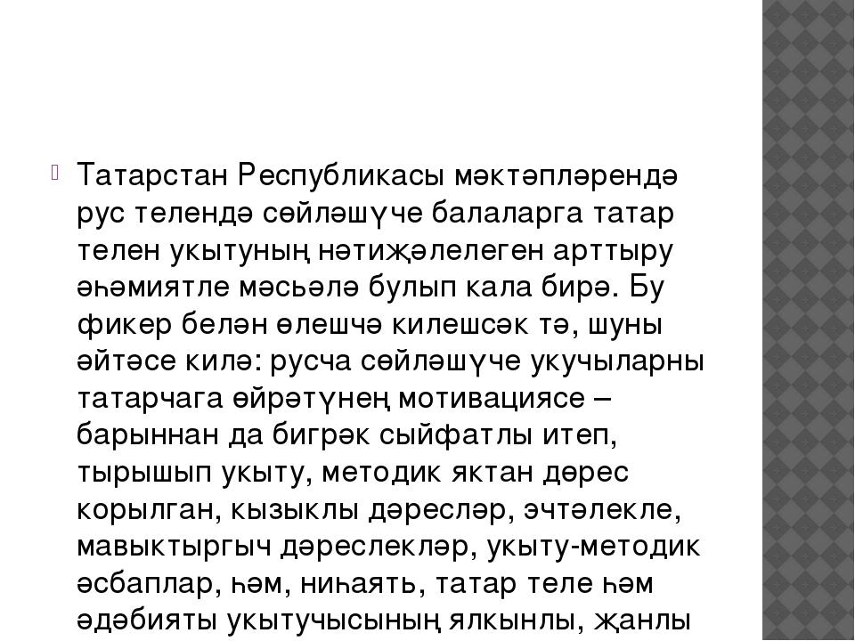 Татарстан Республикасы мәктәпләрендә рус телендә сөйләшүче балаларга татар т...