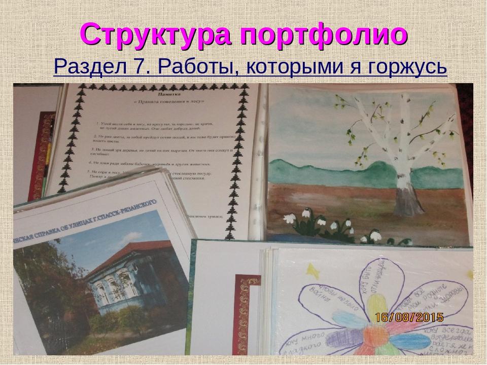 картинки на тему работы которыми я горжусь критерием