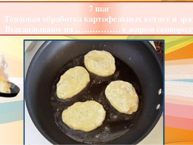 Характеристика зраз картофельных