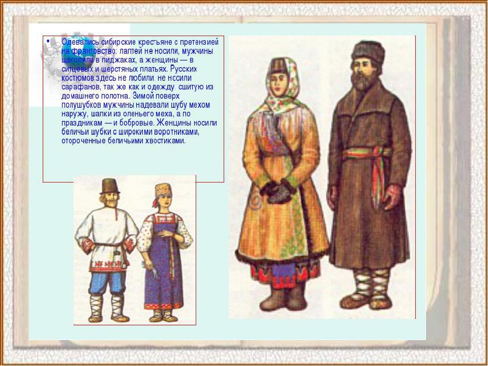 Что носили крестьянки
