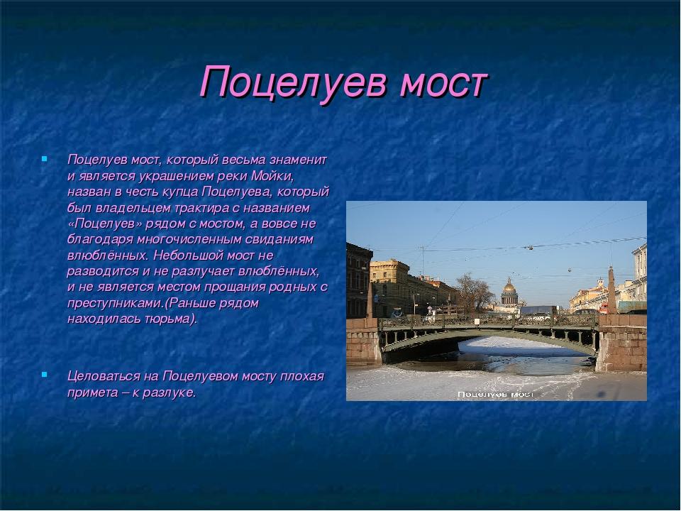 стихи про мосты санкт-петербурга короткие полуострова предстает