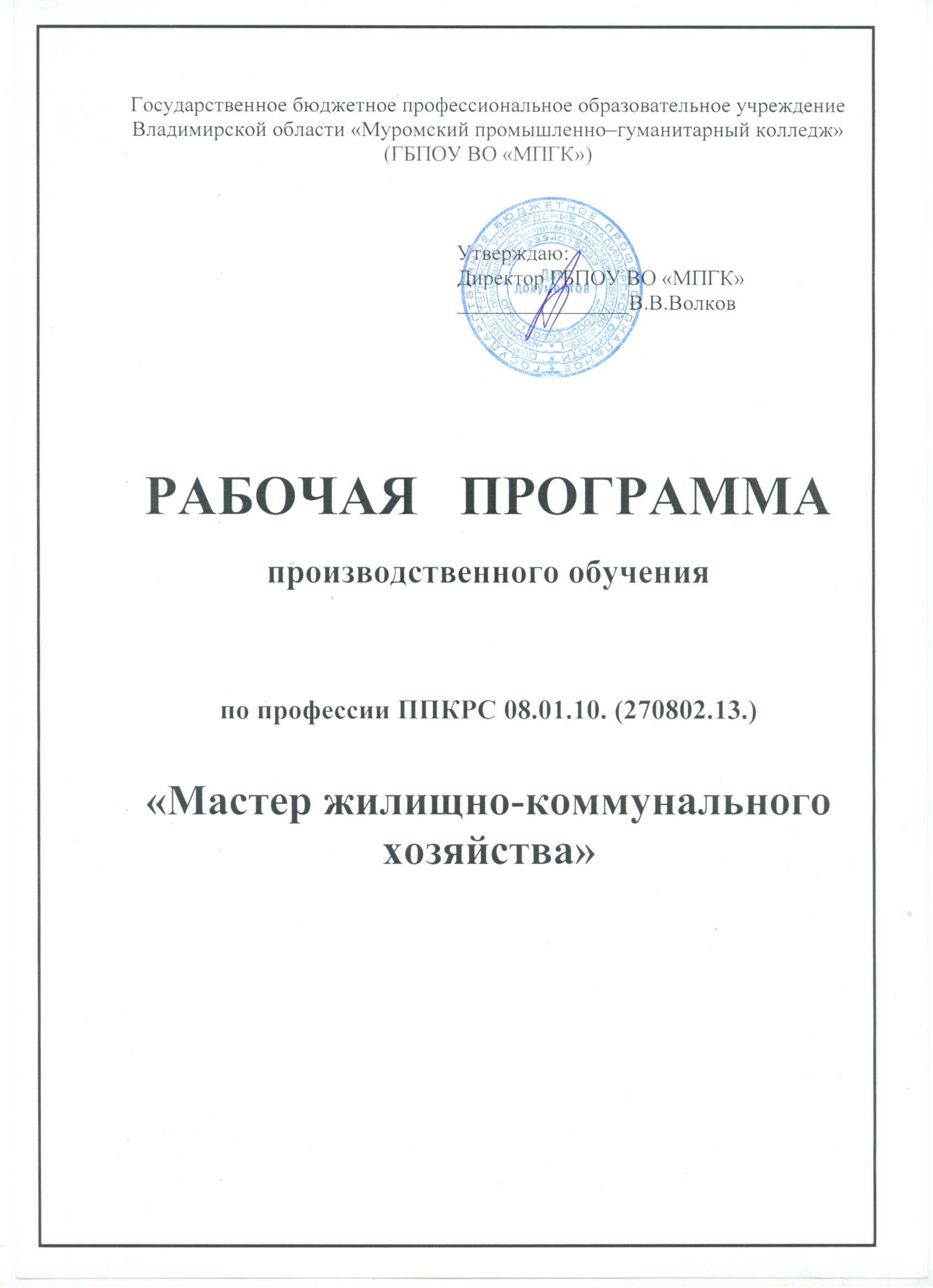 Рабочая программа учебной и производственной практики по профессии  hello html m356ad127 jpg