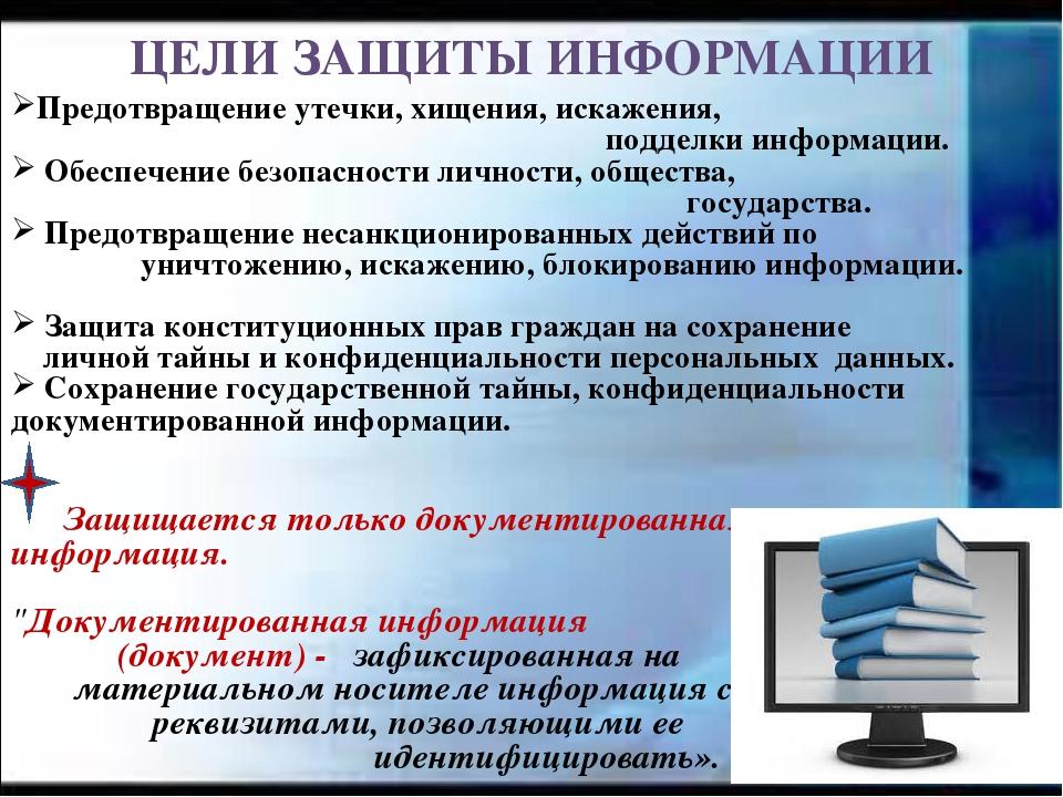картинки цели информации россии анонсировали