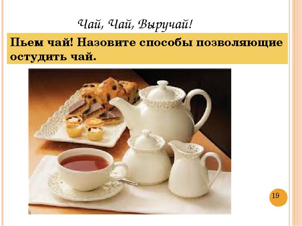 Чай-чай выручай аккорды