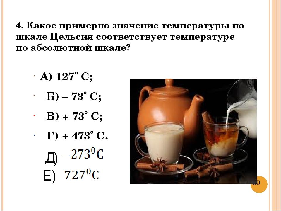 4. Какое примерно значение температуры по шкале Цельсия соответствует темпер...