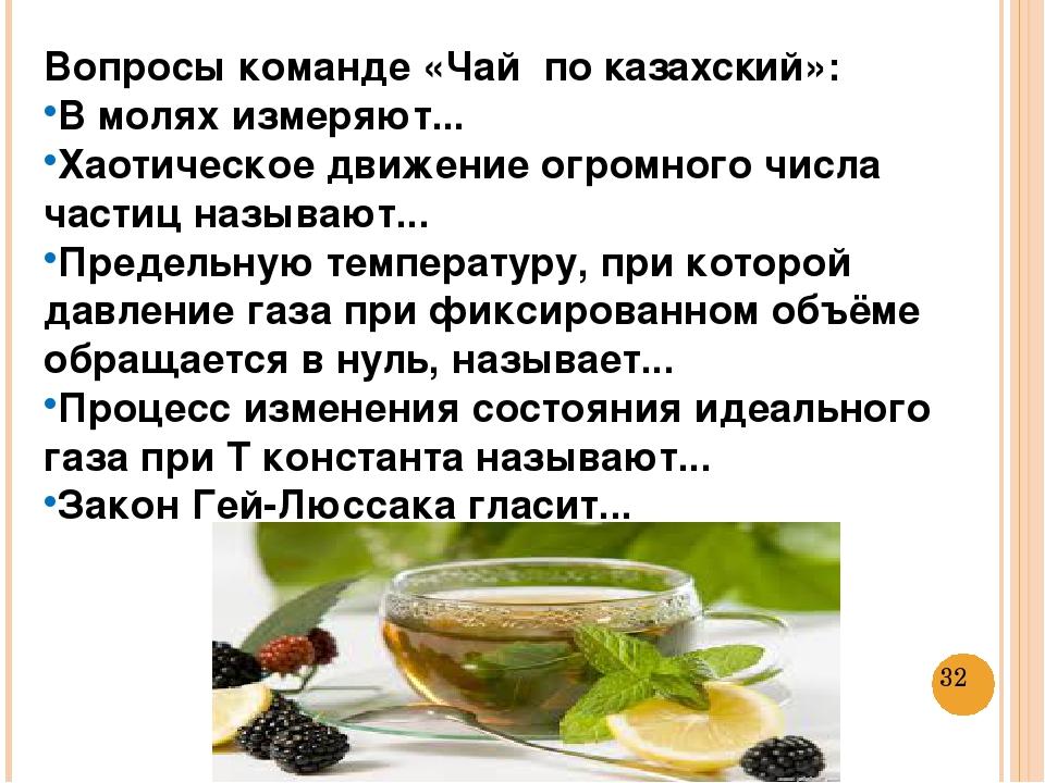 Вопросы команде «Чай по казахский»: В молях измеряют... Хаотическое движение...
