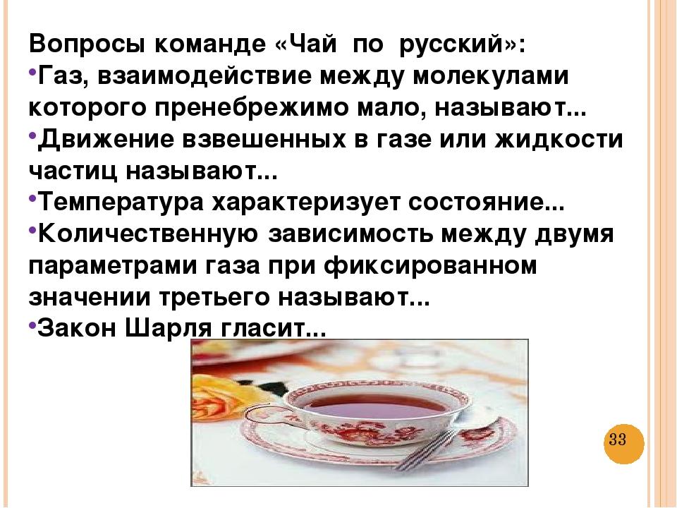 Вопросы команде «Чай по русский»: Газ, взаимодействие между молекулами котор...
