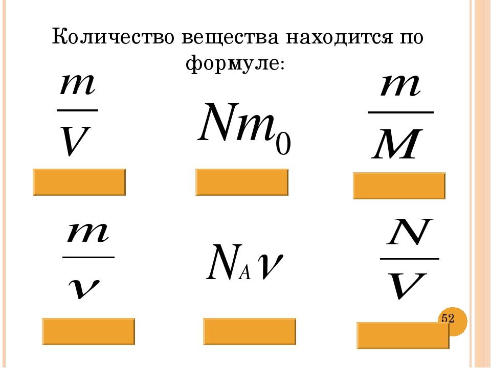 Домашнее задание: повторить 5-главу.Упр.10(4,5,6) Спасибо за внимание!