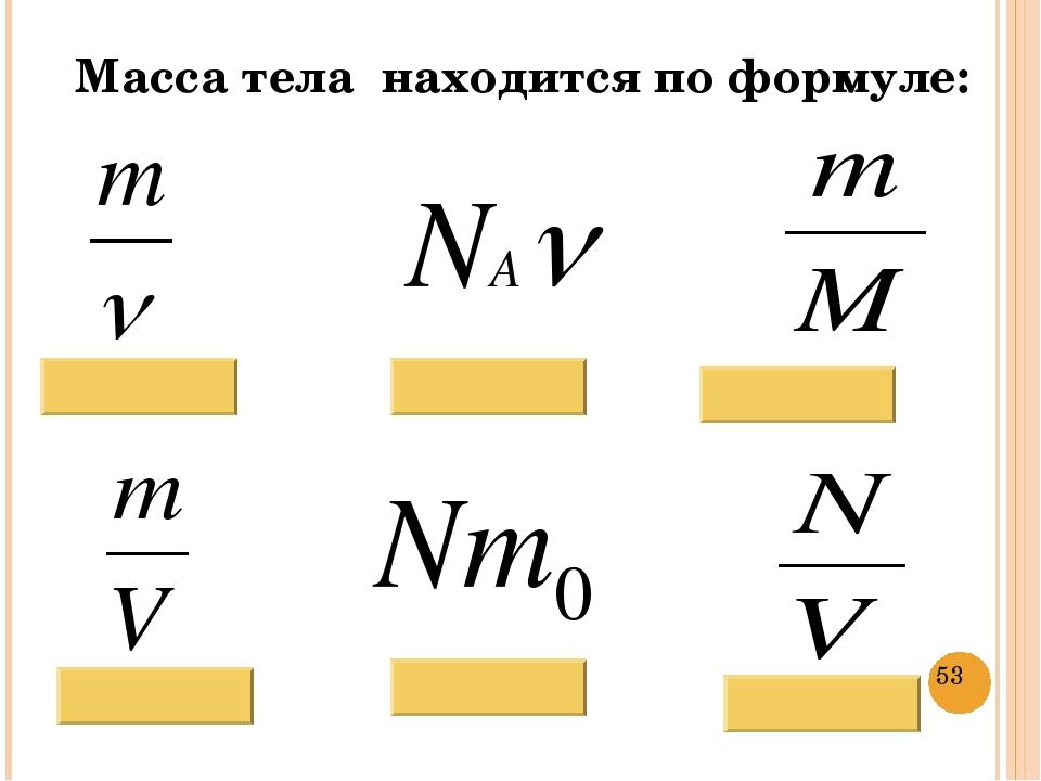 Номер варианта m ,кг М,кг/моль P,Па V,м3 Т, К 1вариант 200 2вариант 2 3вариа...